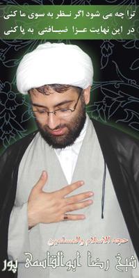 سالگرد ارتحال ملکوتی حاج رضا ابوالقاسمی پور